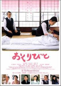 Okuribito_(2008)